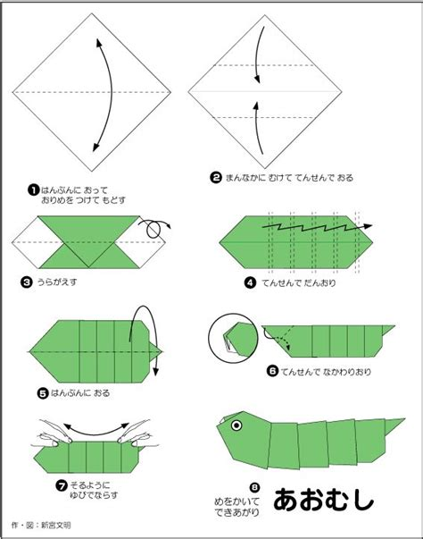 Origami Caterpillar - 17 best images about origami on money cats