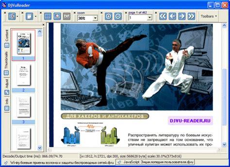Dj Vu by Djvu Reader For Windows Free Software Directory