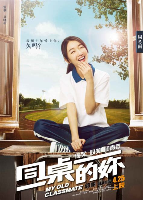 film china my old classmate photos from my old classmate 2014 movie poster 6