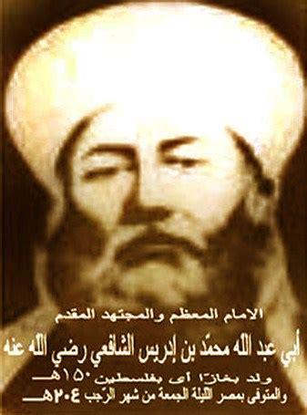 biodata imam syafi i biografi imam syafi i rahimahullah dosen muslim