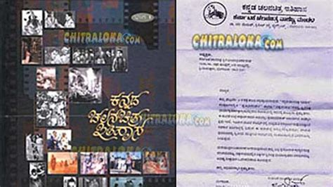 Apology Letter In Kannada history book apology to still photographers chitraloka kannada news reviews image