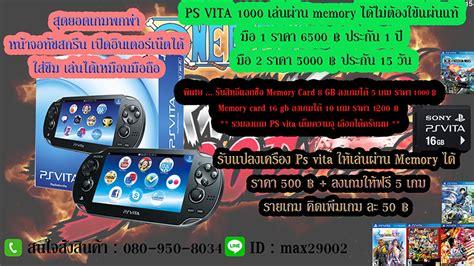 Psp Vota Wifi 3g Memory16gb 1cd Gamw ข าวด ร บแปลง ps vita แปลงเล นผ าน memory ได แล วโดยไม ต องใช แผ นแท เล นเกม