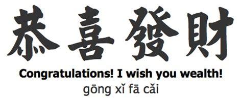 happy new year in mandarin writing new year symbols taiwanese secrets