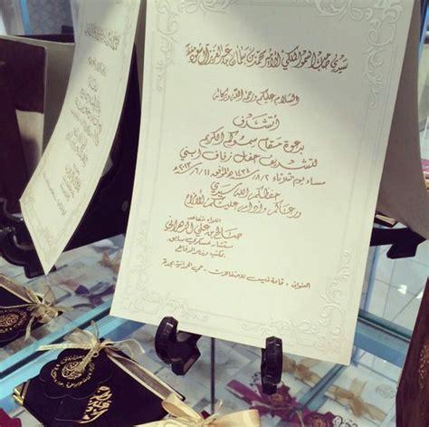 Wedding Invitation Cards Jeddah by كروت أفراح بن محفوظ دعوة زفاف جدة Zafaf Net