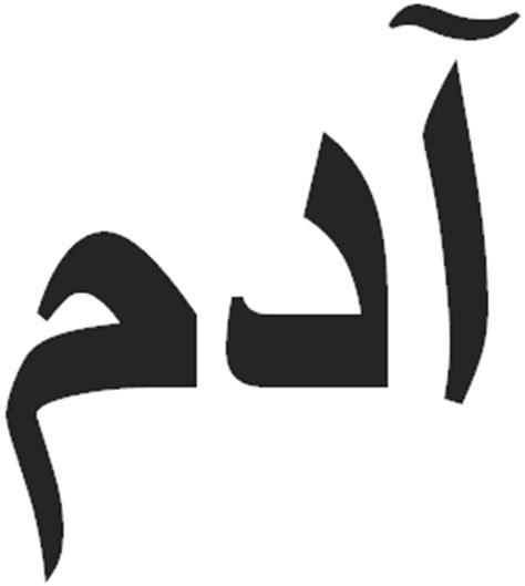 kisah nabi adam  ilmu  al quran
