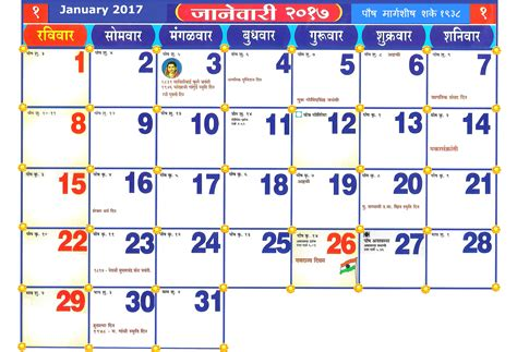 What Calendar Do They Use In India 2017 Hindu Calendar With Tithi Free Printable Calendar