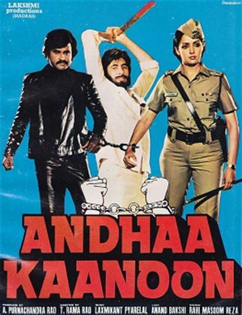 ebay wikipedia indonesia berkas andha kanoon 1983 film jpg wikipedia bahasa