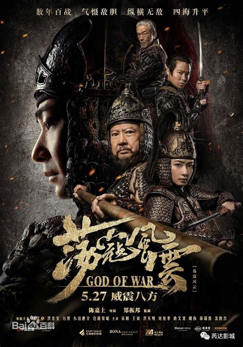 film god of war movie review gordon chan s god of war oh press