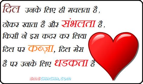 love sms in hindi messages english in urdu in marathi