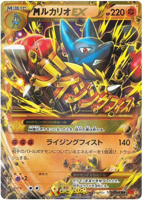 ex m m lucario ex rising fist 105 pokemon card