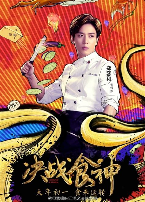 film china tentang chef jung yong hwa to make chinese movie debut in january