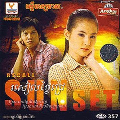 song khmer khmer khmer karaoke khmer song 8 1 08 9 1 08