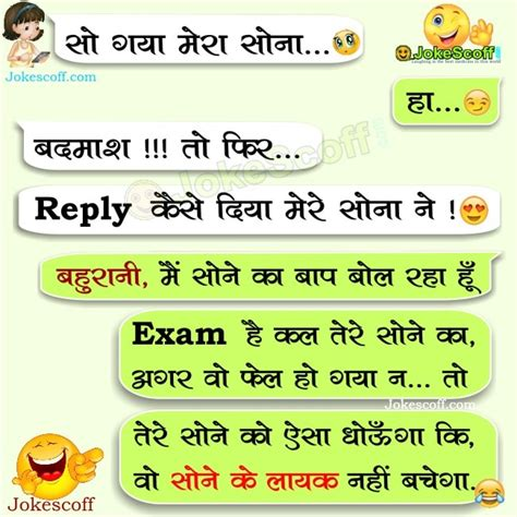 funny jokes image in hindi top solid bheja fry funny hindi jokes for whatsapp