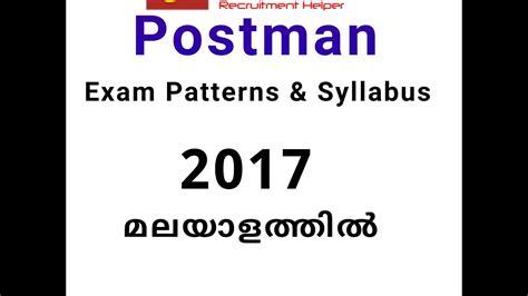 Kerala Mba Syllabus 2017 by Kerala Postman 2017 Pattern Syllabus In