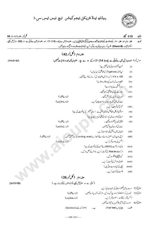 pattern paper class 10th 2014 health and physical education past papers for class 11th