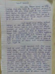 Essay On Beti Bachao Beti Padhao In Font by Pani Bachavo Script In Gujarati