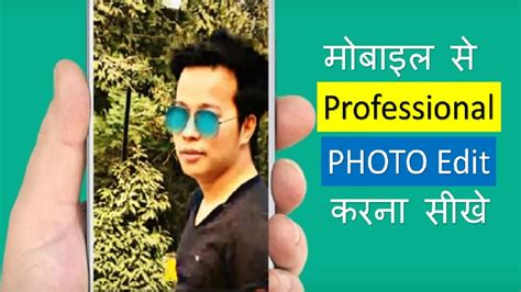 mobile photo edit how to edit photo using mobile mobile se photo edit