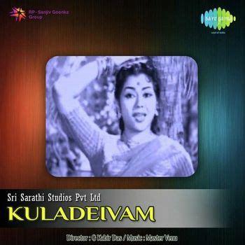 Blockers Jamuna Kuladaivam 1960 Master Venu Listen To Kuladaivam Songs Musicindiaonline