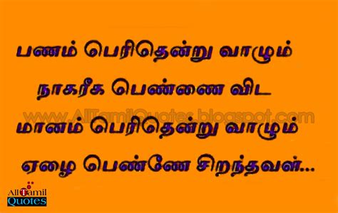 tamil wallpaper quotes gallery