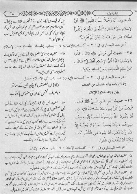 hadees in urdu hadith sunnah bukhari muslim dawud hadis bukhari muslim search results dunia photo