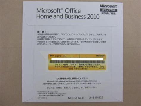 Microsoft Office Oem 未使用microsoft office home and business2010 oem yayahahi 護国寺のパソコンソフトの中古あげます 譲ります ジモティーで不用品の処分