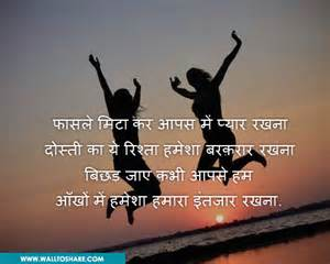 dosti shayari friendship amp love wall share