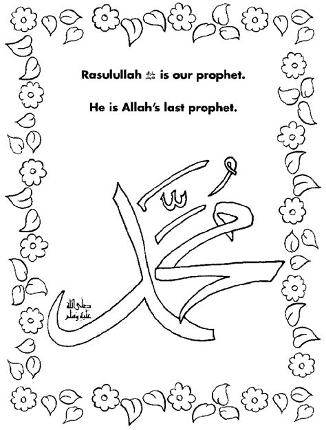 The Story Of The Prophet Ibrahim Colouring Book Children S Storie remedies and solutions to extremism
