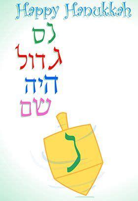 printable hanukkah greeting cards 19 best images about hanukkah cards on pinterest menorah