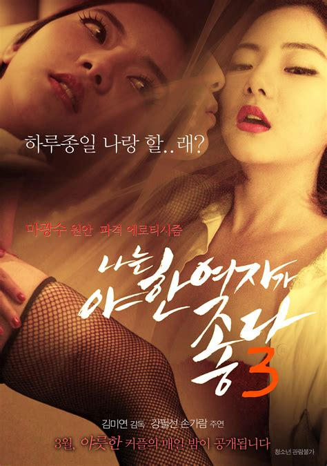 korean film hot ganool korean movies opening today 2015 03 26 in korea
