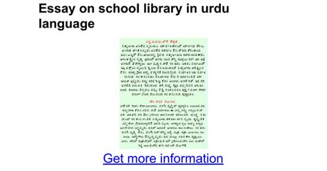 Essay About Library In Language by Essay On School Library In Urdu Language Docs