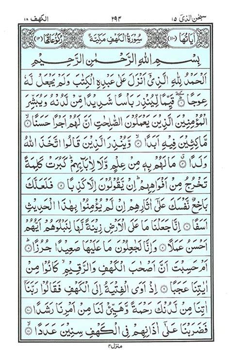 juz  sbhan althy read quran
