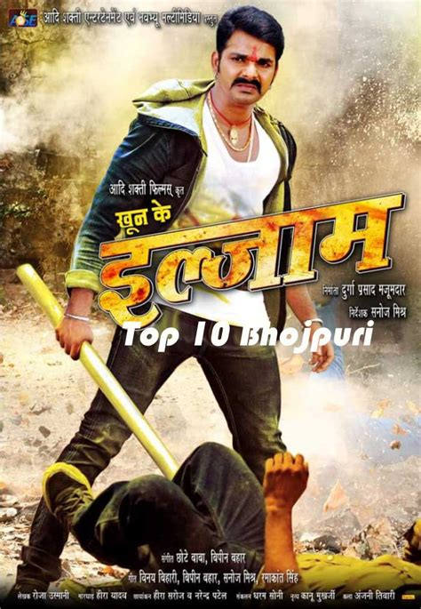 film 2017 bhojpuri khoon ke ilzaam bhojpuri movie 2016 video songs