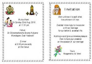 invitation matter for 3 get much information indian hindu marriage invitation card matter in
