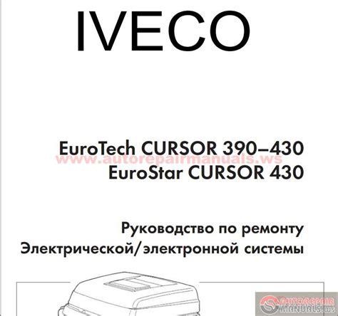 iveco eurotech eurostar cursor 390 430 shop manual
