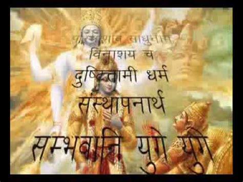 jagjit singh yadaa yadaa hi dharmasyah yada yada hi dharmashya video song youtube