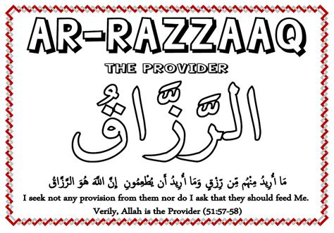 Coloring Pages Of 99 Names Of Allah | 17 name of allah coloring pages