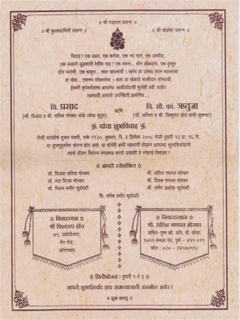 hindu wedding invitation wording marathi marathi wedding invitation wording sle weddinginvite us