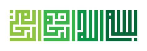 Kaligrafi Kuft khat kufi shona design
