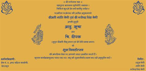 indian wedding card matter for hindu wedding card matter in for mini bridal