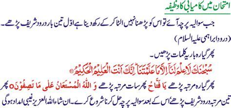 wazifa mohabbat mein kamyabi imtihan mein kamyabi ka wazifa islamiwazaif