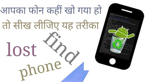 how to find lost android phone ह न द how to find and lock lost android phone without installing an app