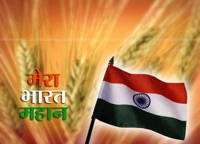 Mera Bharat Mahan Essay In by Voice Of My Aisa Hai Mera Bharat Desh
