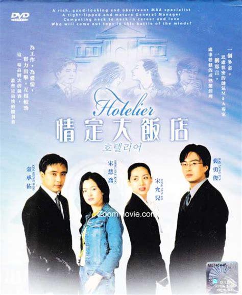 film korea hotelier hotelier complete tv series 5 disc box set dvd korean