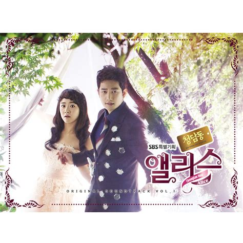 cheongdam dong original television soundtrack vol 1