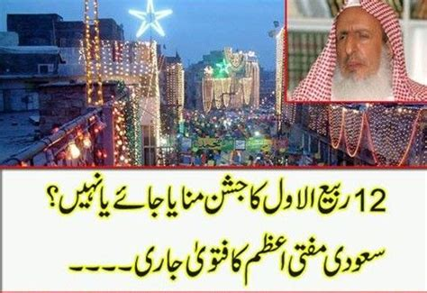eid milad un nabi ki taqreebat bidat hai mufti azam saudi arabia of entertainment