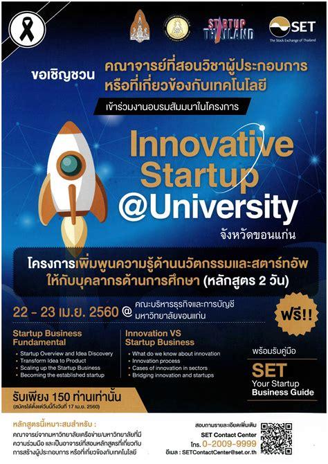 Mba Kku 2560 by ขอเช ญร วมงานส มมนา Quot Innovative Startup Quot