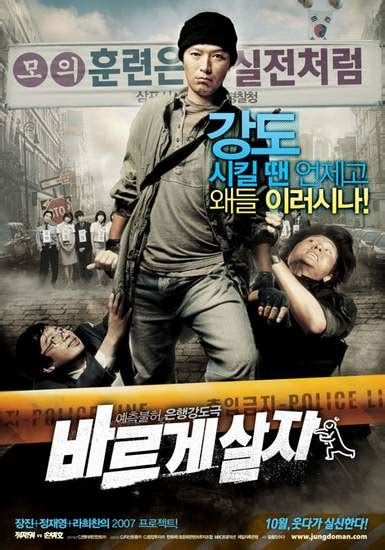 film korea on going going by the book korean movie