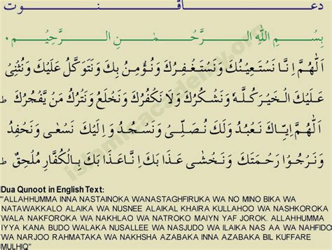 do a qunut mp3 duai with translation daily routine prayers