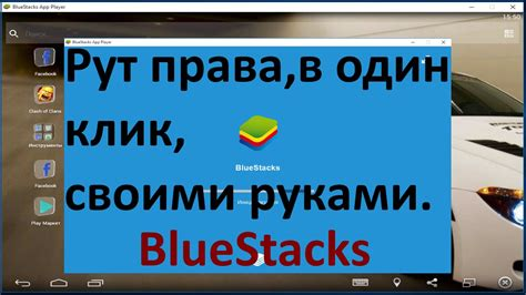 bluestacks just keeps loading как получить рут права на bluestacks youtube