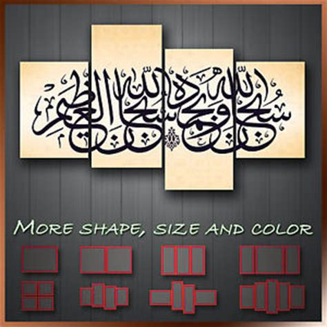 islamic home decor uk arabic islamic calligraphy modern religion wall art